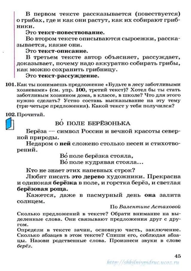 3-класс русский язык э.с.сильнова н.г каневская в.ф.олейник ответы задание