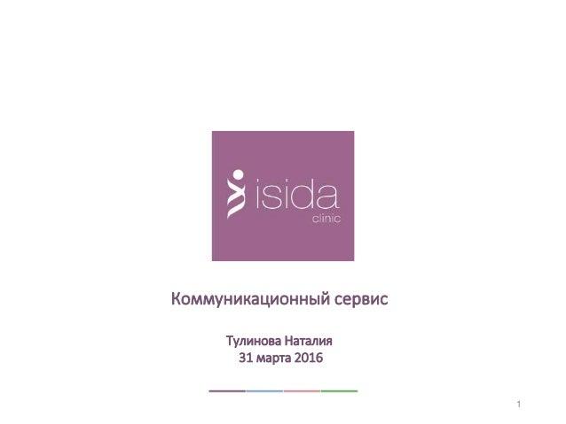 1 Коммуникационный сервис Тулинова Наталия 31 марта 2016