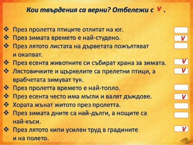 31. Сезони - обобщение - РК, Просвета - В. П.