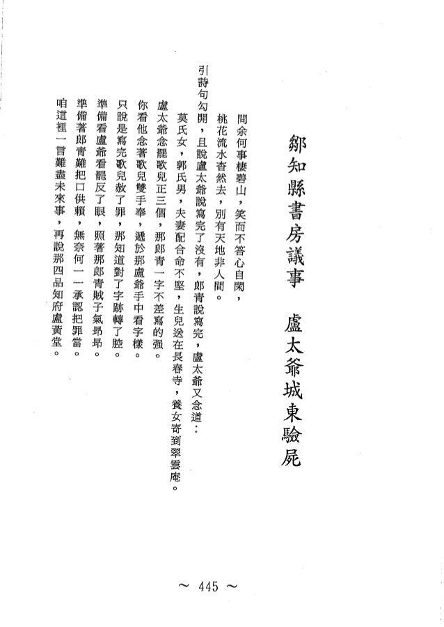 巧奇冤-第31卷