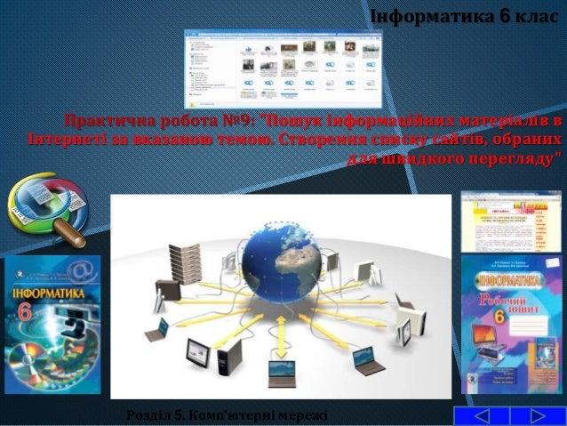 """Інформатика 6 клас Практична робота №9: """"Пошук інформаційних матеріалів в Інтернеті за вказаною темою. Створення списку са..."""