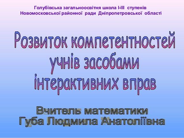 Голубівська загальноосвітня школа І-ІІІ ступенів Новомосковської районної ради Дніпропетровської області