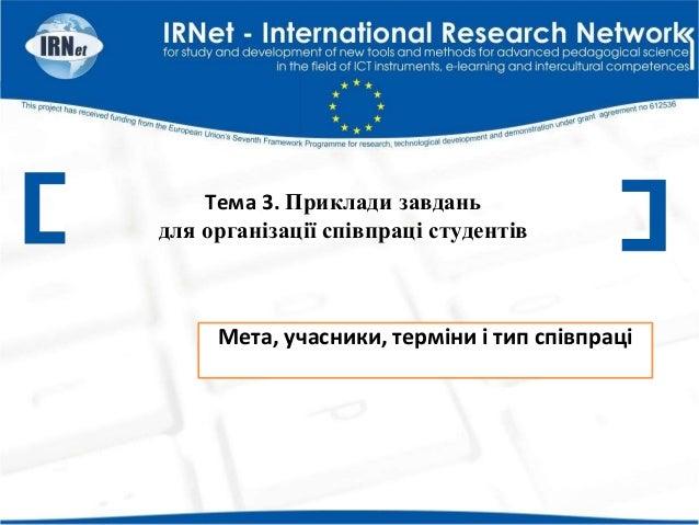 Тема 3. Приклади завдань для організації співпраці студентів Мета, учасники, терміни і тип співпраці