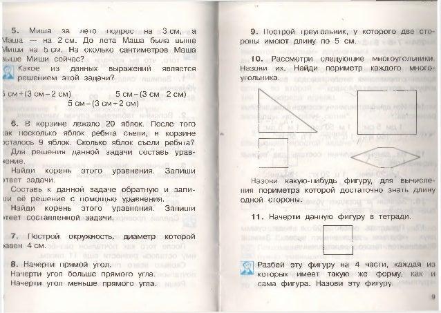 гдз к учебнику математики 3 класс чекин