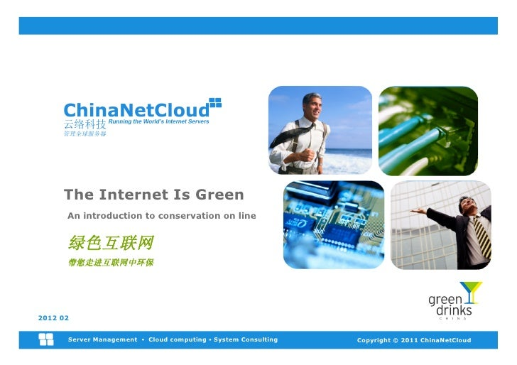 """Running the World's Internet Servers     The Internet Is Green      An introduction to conservation on line      !""""#$%    ..."""