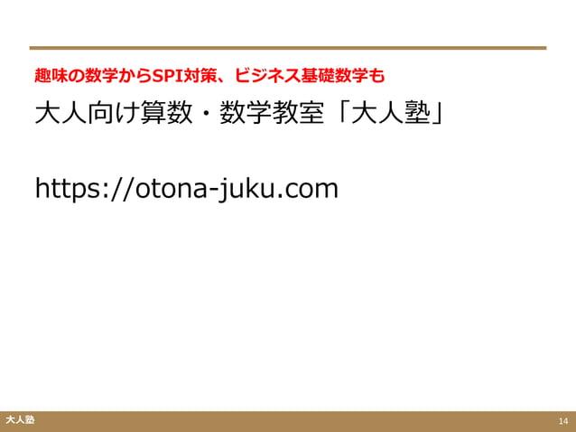 趣味の数学からSPI対策、ビジネス基礎数学も 大人向け算数・数学教室「大人塾」 https://otona-juku.com 大人塾 14