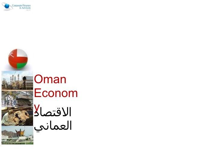 Oman Economy الاقتصاد العماني