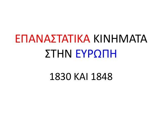 ΕΠΑΝΑΣΤΑΤΙΚΑ ΚINHΜΑΤΑ ΣΤΗΝ ΕΥΡΩΠΗ 1830 ΚΑΙ 1848