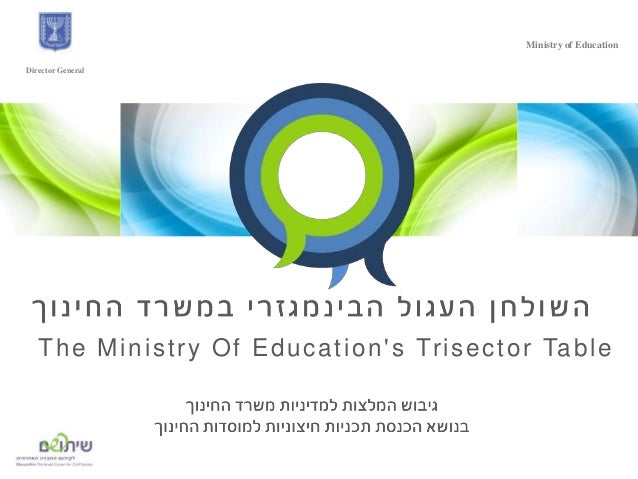 The Ministry Of Education's Trisector Table Director General Ministry of Education