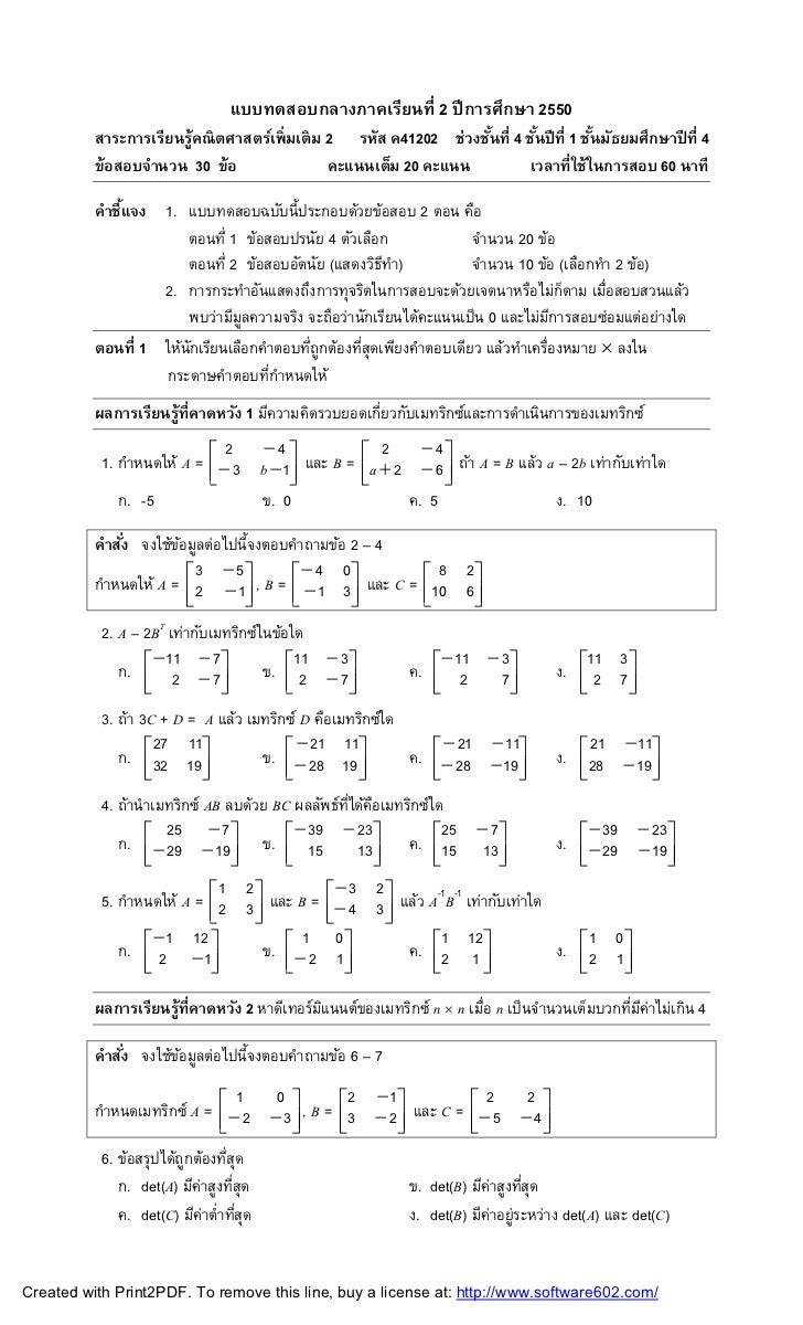 แบบทดสอบกลางภาคเรียนที 2 ปี การศึกษา 2550          สาระการเรียนรู้คณิ ตศาสตร์เพิ มเติ ม 2 รหัส ค41202 ช่วงชันที 4 ชันปี ที...