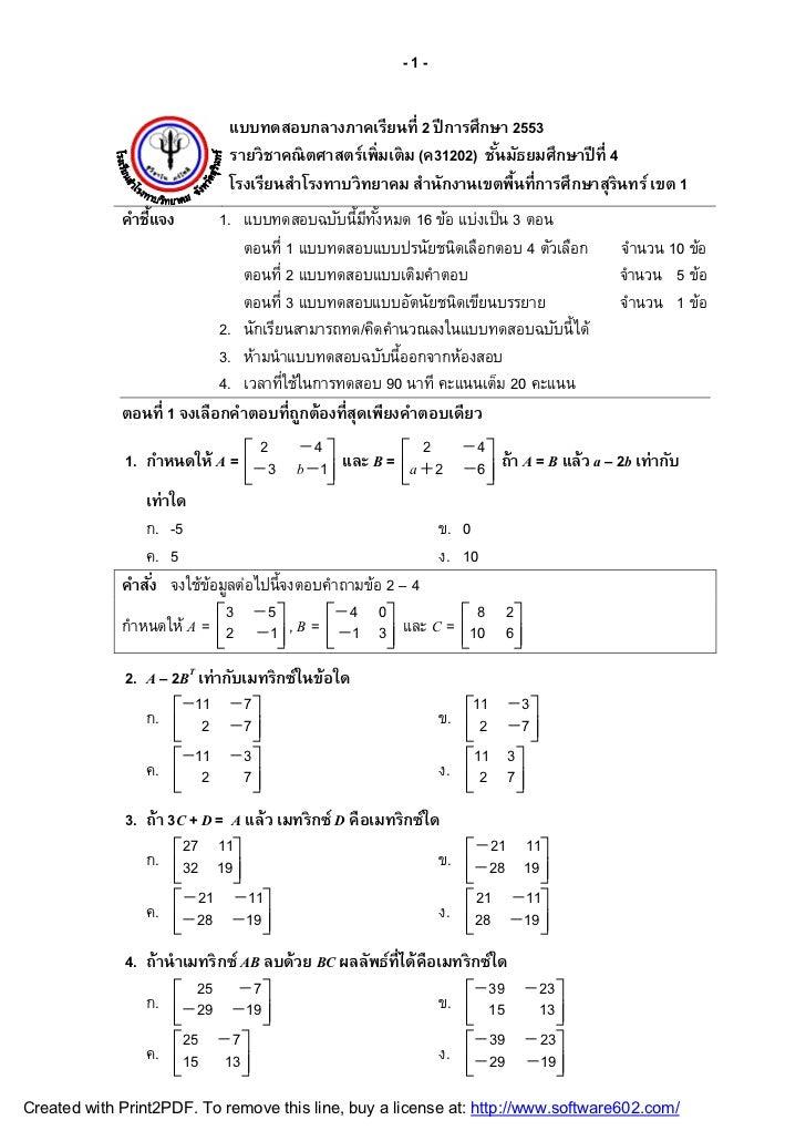 -1-                             แบบทดสอบกลางภาคเรียนที 2 ปี การศึกษา 2553                             รายวิ ชาคณิ ตศาสตร์เ...