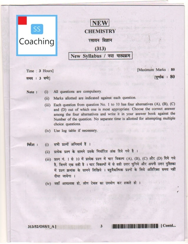 Chemistry question paper for nios class 12 (2016).