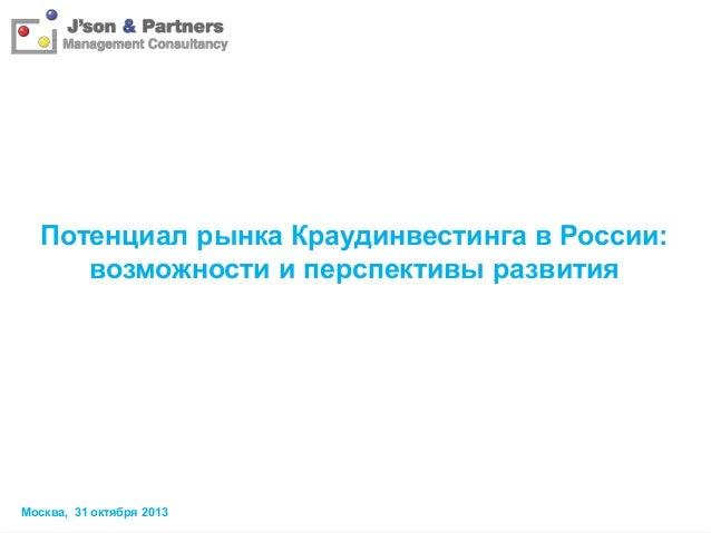 Потенциал рынка Краудинвестинга в России: возможности и перспективы развития  Москва, 31 октября 2013