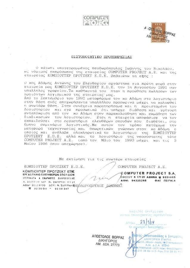 03-05-1996 Computer Project Employment Certification-Recom Letter (GR-ENG Translation)