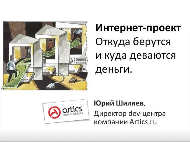 Интернет-проект Откуда берутся и куда деваются деньги. Юрий Шиляев, Директор dev-центра компании Artics.ru