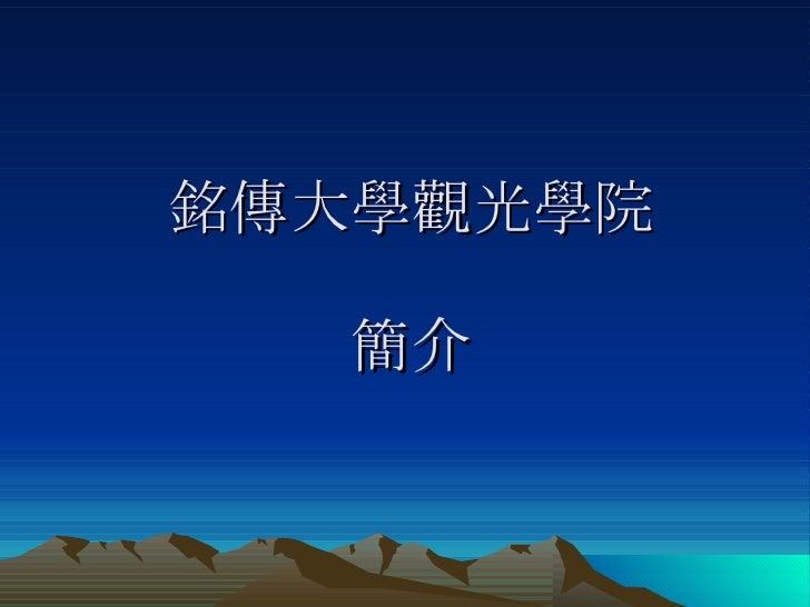 銘傳大學觀光學院 簡介