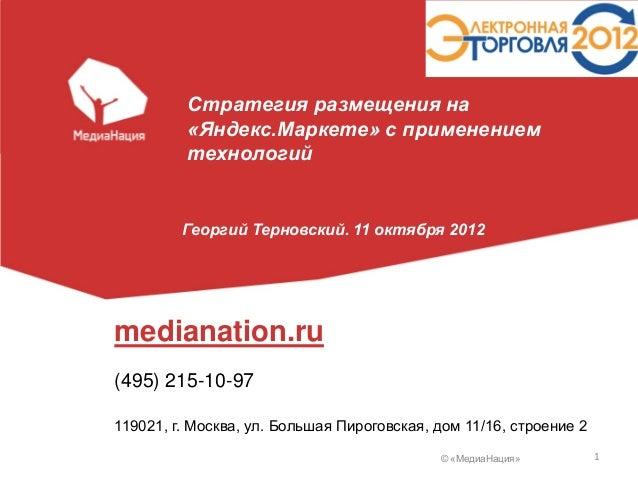 © «МедиаНация» 1 medianation.ru (495) 215-10-97 119021, г. Москва, ул. Большая Пироговская, дом 11/16, строение 2 Стратеги...