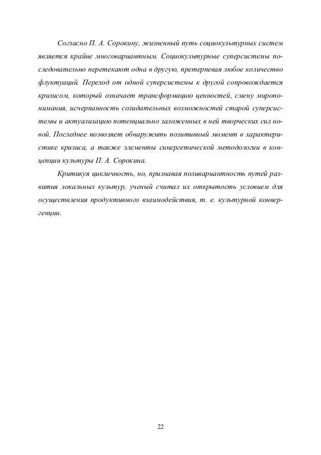 Социокультурные суперсистемы п сорокина реферат 7281