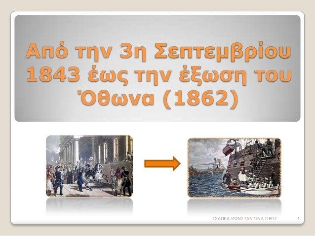 ΣΑΠΡΑ ΘΧΛΣΑΛΣΗΛΑ ΠΔ02  1