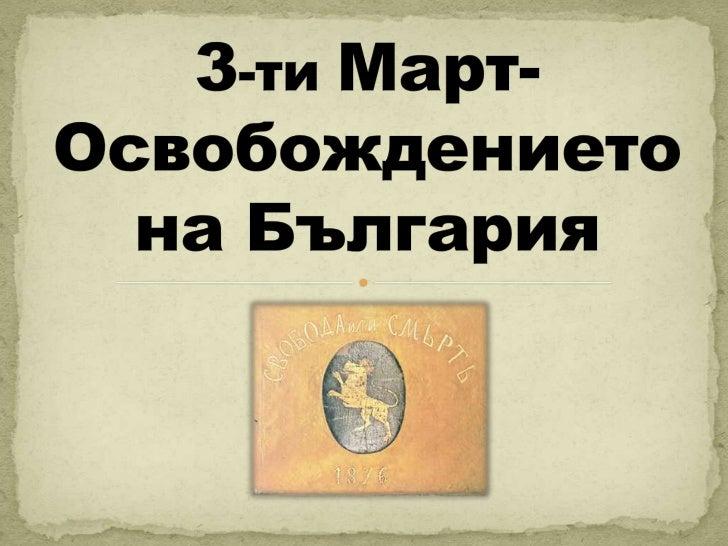 Руско-турската война (1877-1878) е война между Русия и Османскатаимперия, десета в поредицата от Руско-турски войни. На ст...