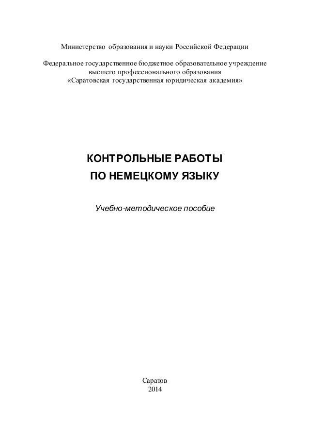 контрольные работы по немецкому языку учебно методическое пособие Министерство образования и науки Российской Федерации Федеральное государственное бюджетное образовательное учреждение выс