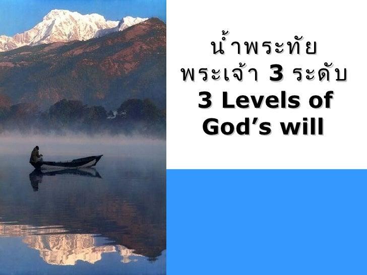 น้ำพระทัยพระเจ้า  3  ระดับ 3 Levels of God's will   คำเทศนาประจำวันที่  19  กันยายน  2553 Sermon of September 19 th , 2010