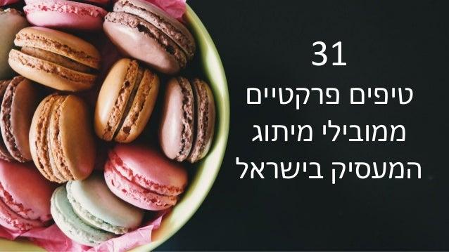 31 פרקטיים טיפים מיתוג ממובילי בישראל המעסיק