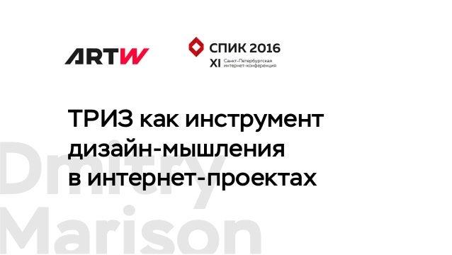 Dmitry ТРИЗ как инструмент дизайн-мышления в интернет-проектах
