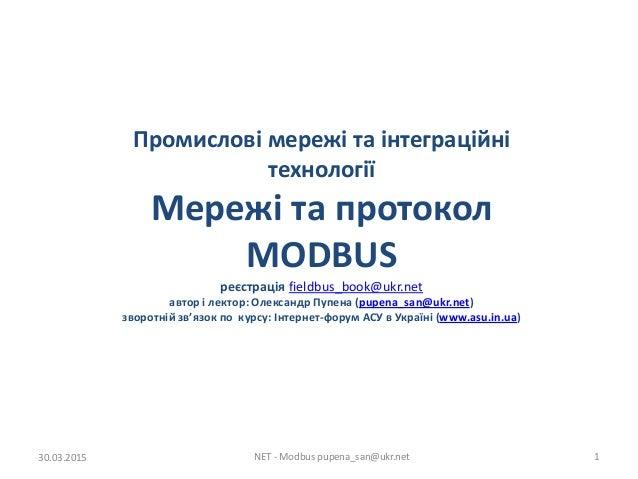 Промислові мережі та інтеграційні технології Мережі та протокол MODBUS реєстрація fieldbus_book@ukr.net автор і лектор: Ол...
