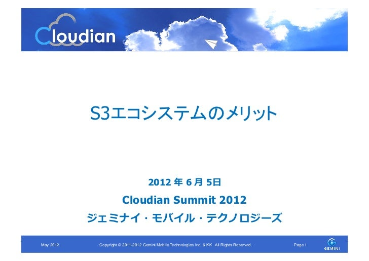 S3エコシステムのメリット	                                       2012 年	  6 ⽉月	  5⽇日                         Cloudian Summit 2012     ...