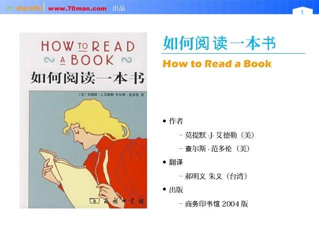 m shareful 1 www.70man.com 出品 如何 一本阅读 书 How to Read a Book  作者 − 莫提默 ·J· 艾德勒(美) − 尔斯查 · 范多 (美)伦  翻译 − 郝明 朱 (台湾)义 义  出版 ...