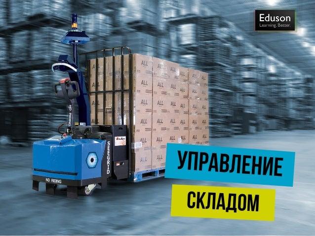  С какими требованиями сталкиваются менеджеры складов.  Какая складская операция самая дорогая, и что больше всего влияе...