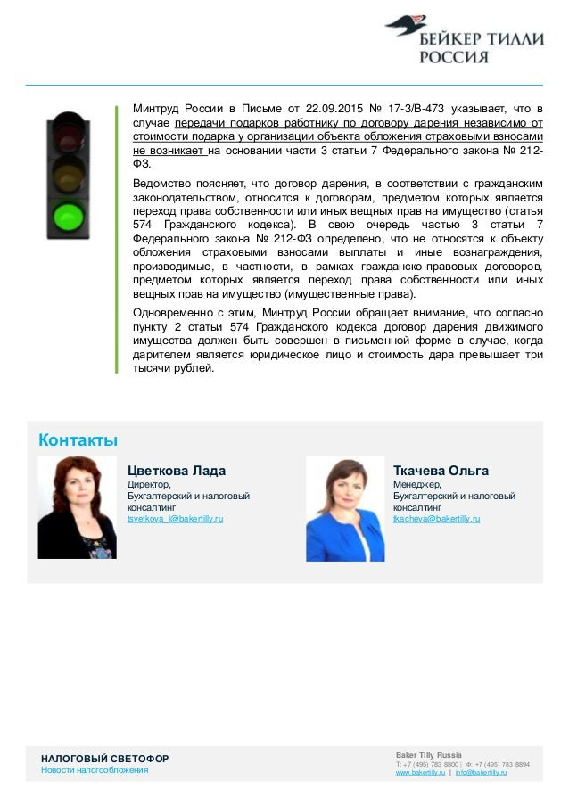 Baker Tilly Russia T: +7 (495) 783 8800   Ф: +7 (495) 783 8894 www.bakertilly.ru   info@bakertilly.ru НАЛОГОВЫЙ СВЕТОФОР Н...