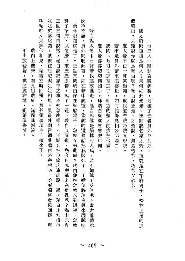 巧奇冤-第32卷