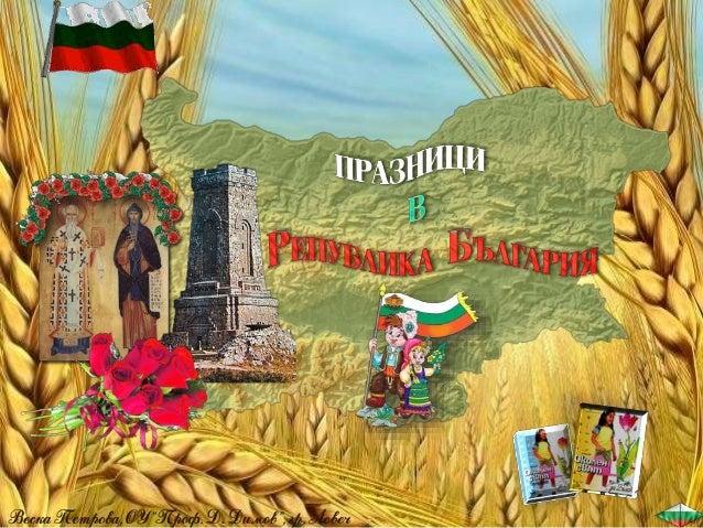 .  Празникът - това е лицето на народа.  В българските празници се съчетават: - древни традиции и вярвания на хората, св...