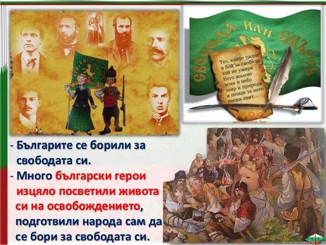 - Българите вдигнали на въстание, но то било жестоко потушено. - Много мъже, жени и деца в страната били зверски избити, а...