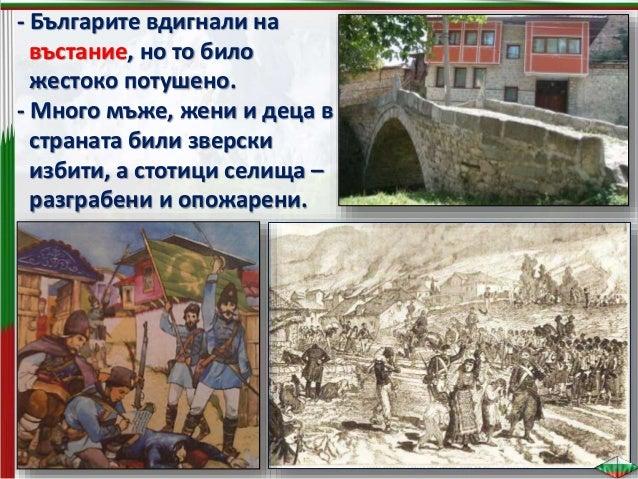 Така желаната свобода дошла на ТРЕТИ МАРТ 1878 ГОДИНА.