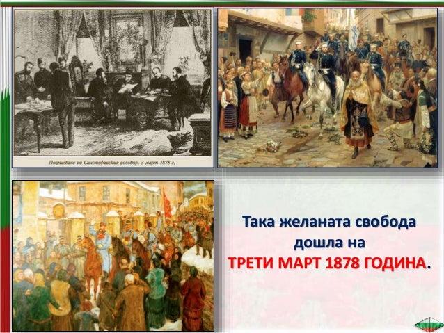 На празнуваме от османско иго. С победата на Русия българската държава била възстановена.