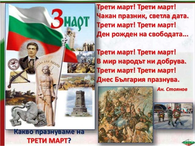 За да изрази признателността си към всички, които са загинали за свободата на България, нашият народ е издигнал много паме...