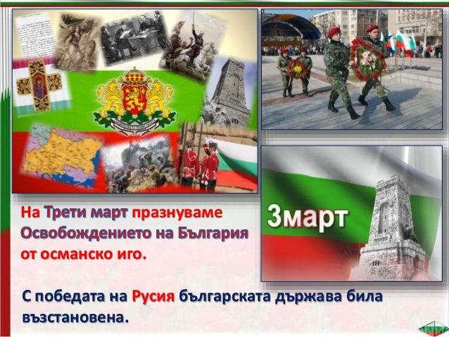 На това място българските опълченци заедно с руските войни проявили голяма храброст. Най-големият от тях е на връх Шипка в...