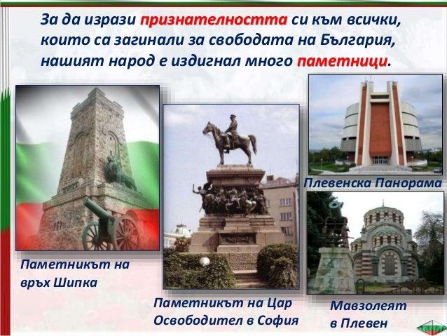 На Трети март признателните българи полагат венци и цветя пред паметниците на руските войни и на българските борци за своб...