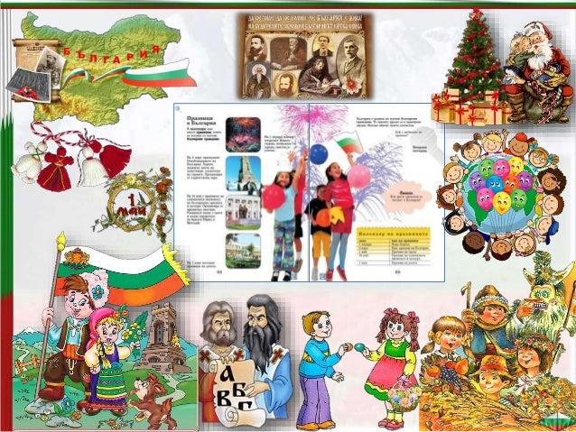 32. Празници в Република България - ОС, Анубис, В. П. Slide 2