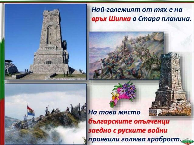 Всяка година на българският народ чества като