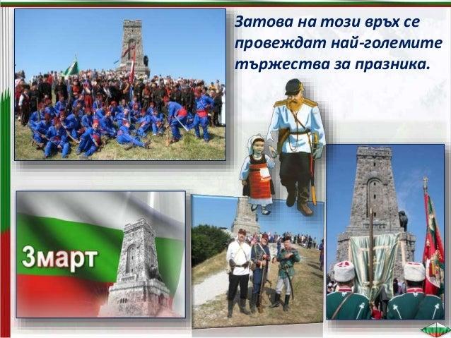 Началото му поставили преди 150 години учителите и учениците от Пловдив и Шумен. Те първи организирали тържества в чест на...