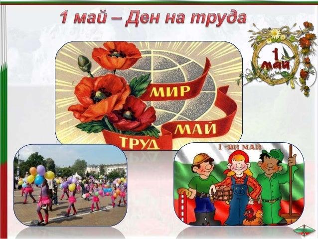 Учениците на Кирил и Методий станали първите учители. Затова 24 май е още и ден на българската просвета. На него български...