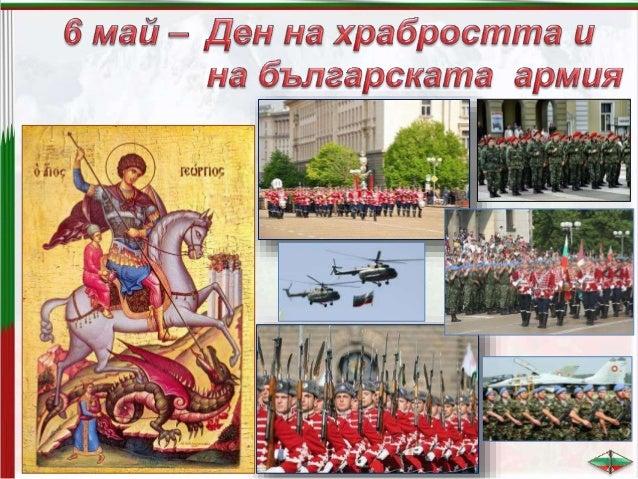Двадесет и четвърти май е и ден на българската култура, на всички писатели, художници, композитори, актьори.