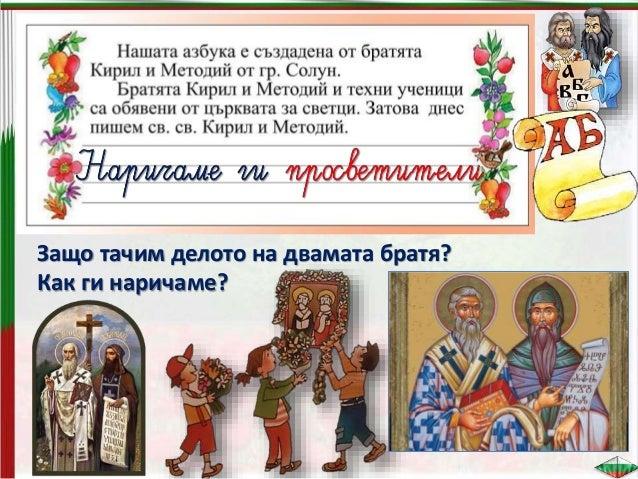 Така този празник събира в един ден почитта към създателите на славянската писменост и техните ученици и към днешните техн...
