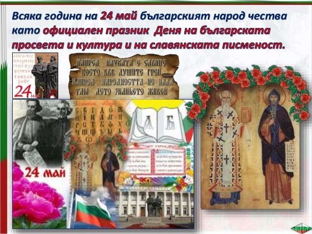 Денят на народните будители е ден на почит пред онези родолюбци, които са пробуждали народа чрез слово и оръжие, воювали с...