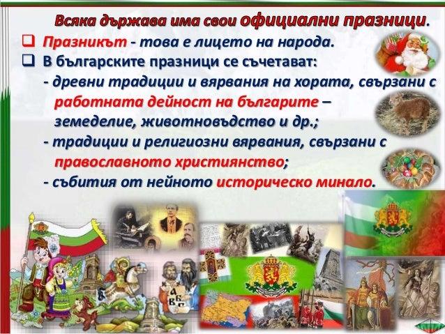 32. Празници в Република България - ОС, Анубис, В. П. Slide 3