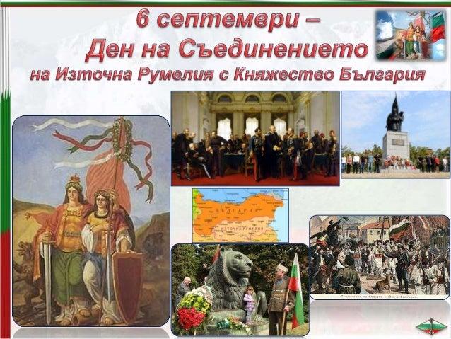 Всеки народ има свои стари обичаи. Те са свързани с надеждите му за плодородие, здраве, дълголетие, благополучие и с религ...